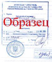 Легализация справки о несудимости для Китая — Mlegal.ru